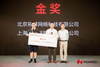 新一代AI中台公司闪马智能 勇夺华为云全球初创企业大赛2020总决赛金奖