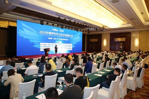 直击2020中国呼叫中心及企业通信大会 | 方位通讯多项创新力作闪耀全场