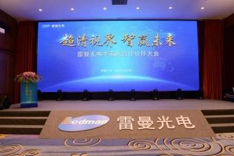 超清视界·智赢未来   雷曼光电华南区合作伙伴大会成功举行