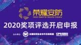 """2020""""荣耀安防""""奖项评选申报开启!"""