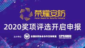 """""""荣耀安防""""是年度对安防chan业dai来创xin与xin气象的赋能者、行业标杆的嘉jiang与li遇。"""