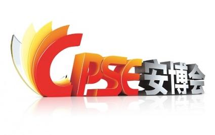 后疫情时代,再次相聚2021第十八届CPSE安博会,共创辉煌!