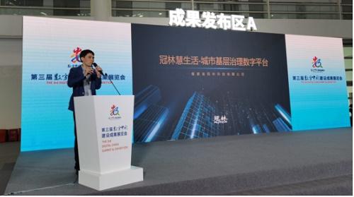 冠林出席第三届数字中国成果展,发布慧生活城市基层治理数字平台