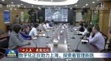 依图人工智能算力赋能上海现代化城市治理