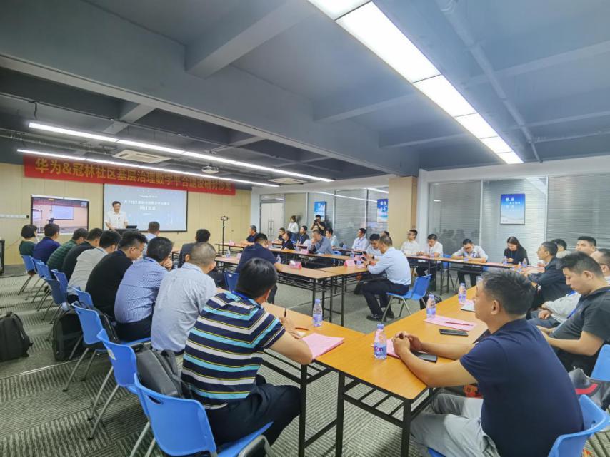 华为&冠林社区基层治理数字平台建设研讨沙龙圆满结束