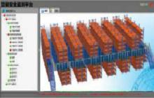 仓储货架安全在线监测系统TMP-ANG-S002