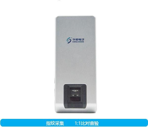 华视电子CV-300F居民身份证指纹采集器