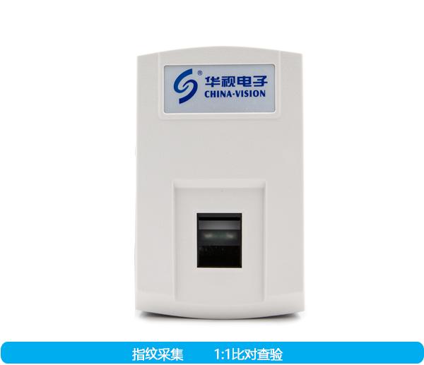 华视电子CV-100F身份证指纹采集器