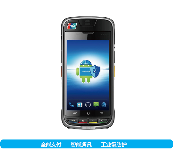 华视电子CVT-510IM移动支付智能身份验证终端
