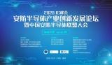 安防半导体产业创新发展论坛,暨中国安防半导体联盟大会在深举行
