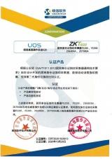 助推国产化|熵基科技与统信软件完成产品兼容性互认证