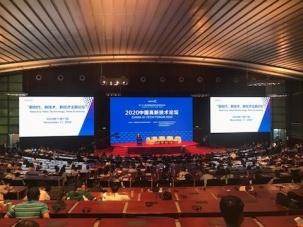 """中国高新技术论坛 """"新时代、新技术、新经济""""主题论坛成功举办"""