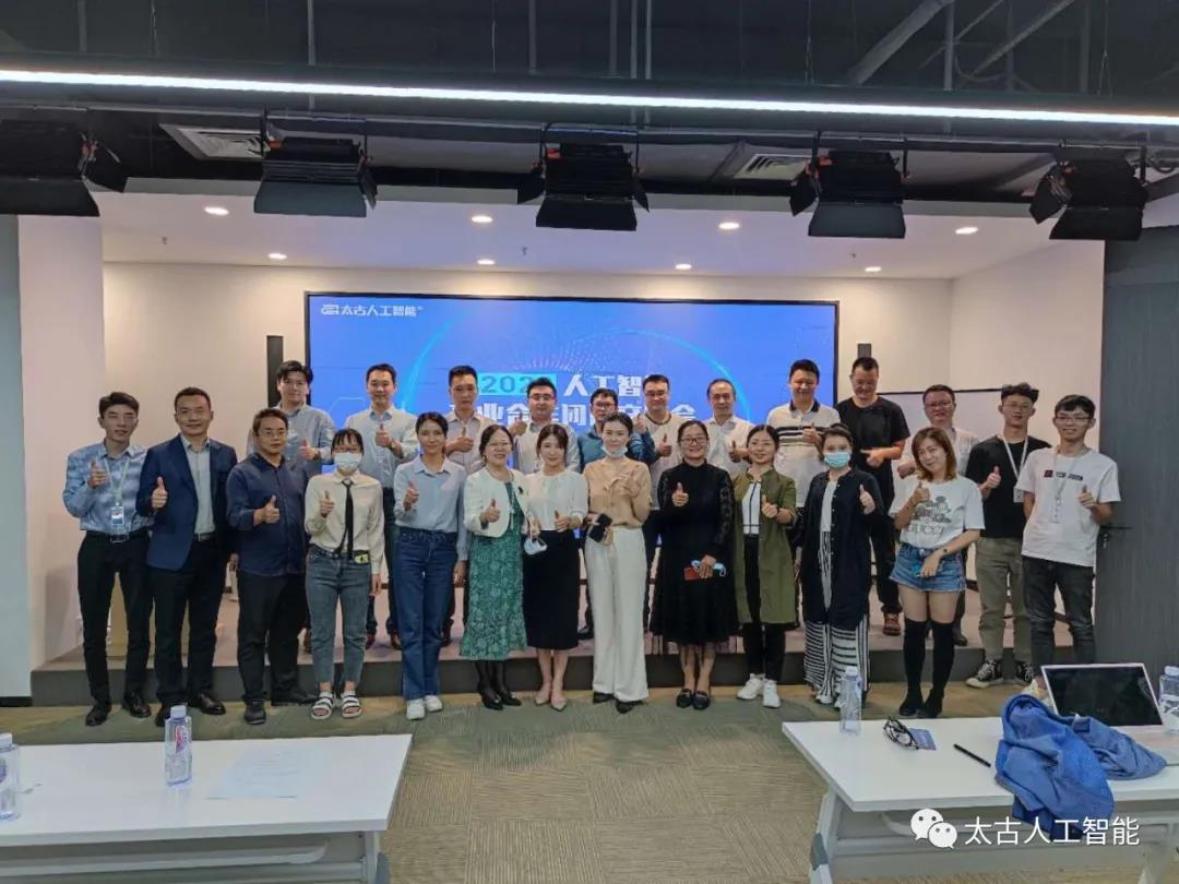2020深圳人工智能产业合作闭门交流会成功举办!