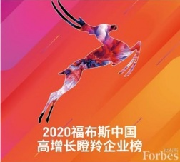 福布斯寻找未来独角兽,银河水滴入选高增长瞪羚企业榜单