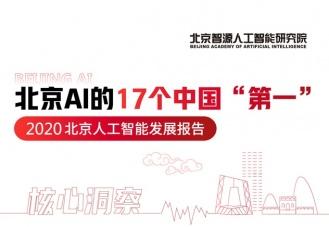 """报告显示,北京人工智能发展拥有17个中国""""第一""""!"""