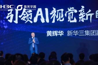 引领AI视觉新时代丨2020紫光华智&新华三生态峰会圆满落幕