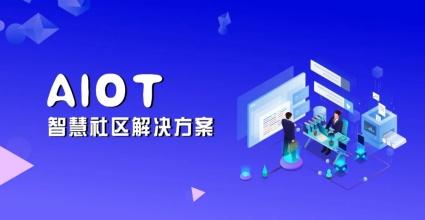 微智体AIOT+视频中台在智慧社区中的应用解决方案