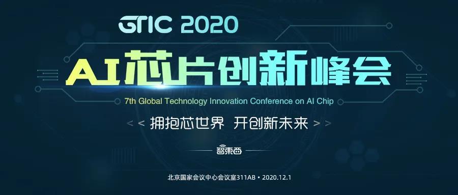 年度AI芯片盛会12月1日北京见!终极议程彩蛋剧透 智东西GTIC 2020