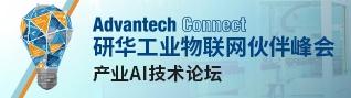 2020 研华工业物联网伙伴峰会-产业AI技术论坛
