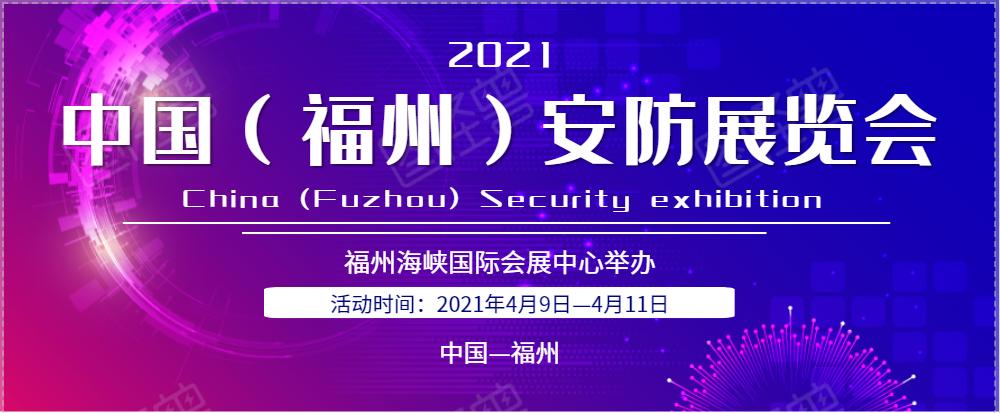2021福建安防展,诚邀您参展/参观 邀请函