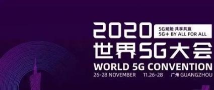 2020世界5G大会,5G为交通强国建设添砖加瓦