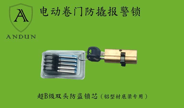 供应电动卷帘门地钩锁超B级锁芯