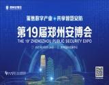 第19届中国(郑州)社会公共安全产品博览会