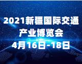 2021新疆国际交通产业博览会