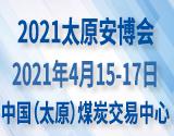 2021中国国际智慧城市暨安防产品(山西)展览会