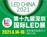 """全球LED行业""""风向标""""盛会 第十九届深圳国际LED展(LED CHINA 2021)"""