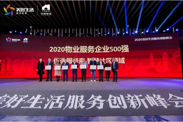 蓝卡科技荣获2020物业服务企业500强优选服务商智慧社区领域品牌