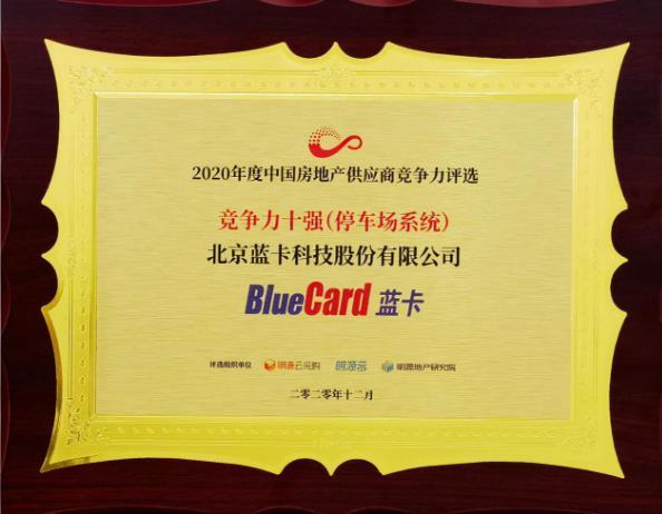 蓝卡科技荣获中国房地产供应商竞争力十强
