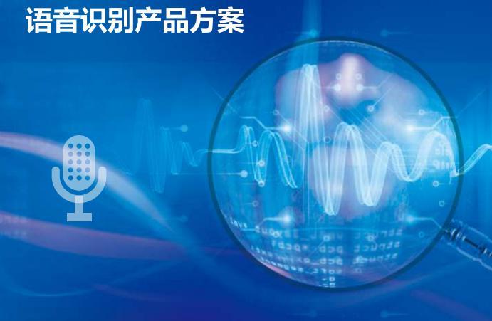 探索AI语音技术的多场景应用,华北工控嵌入式计算机可全程助力