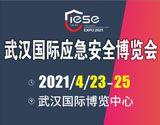 2021武汉国际应急安全博览会