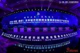 未来城市AI智造 闪马智能彭垚出席中国未来城市创新峰会