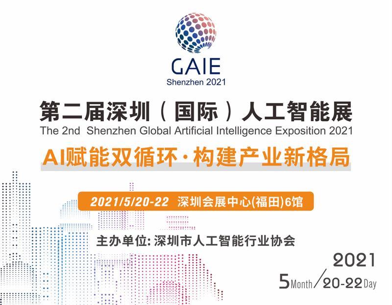 2021第二届深圳(国际)人工智能展|AI赋能双循环•构建产业新格局