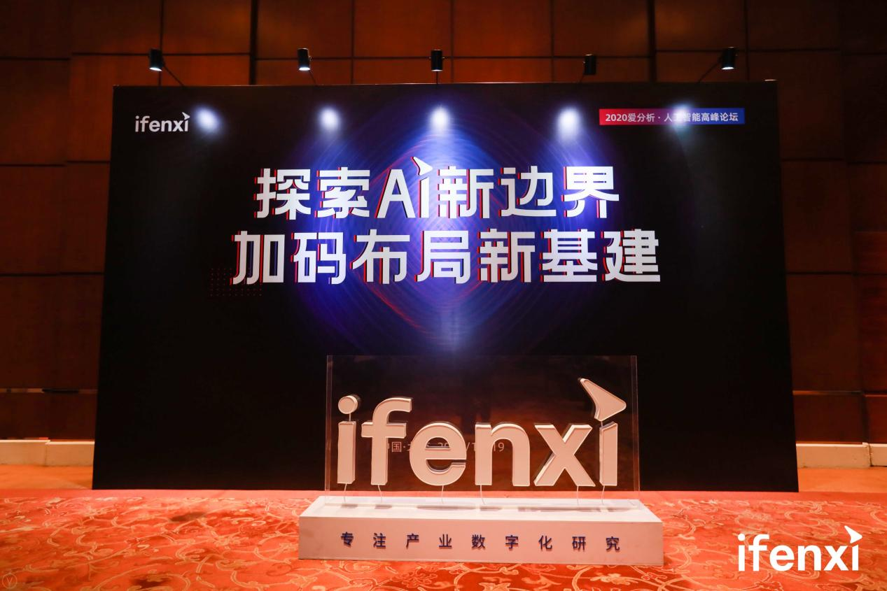 闪马智能成功入选《2020爱分析·中国人工智能厂商全景报告》