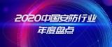 2020中国安防行业年度盘点