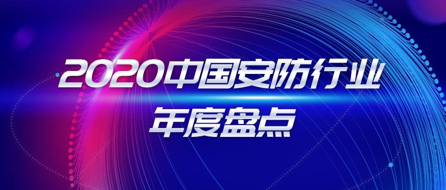 六大维度,看懂2020年中国安防行业年度成绩单