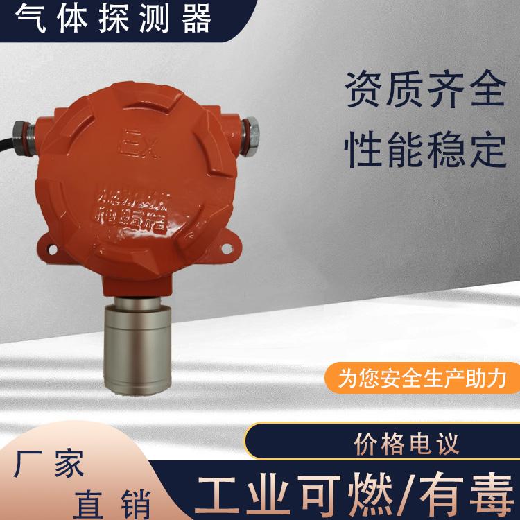 柴油气体报警器