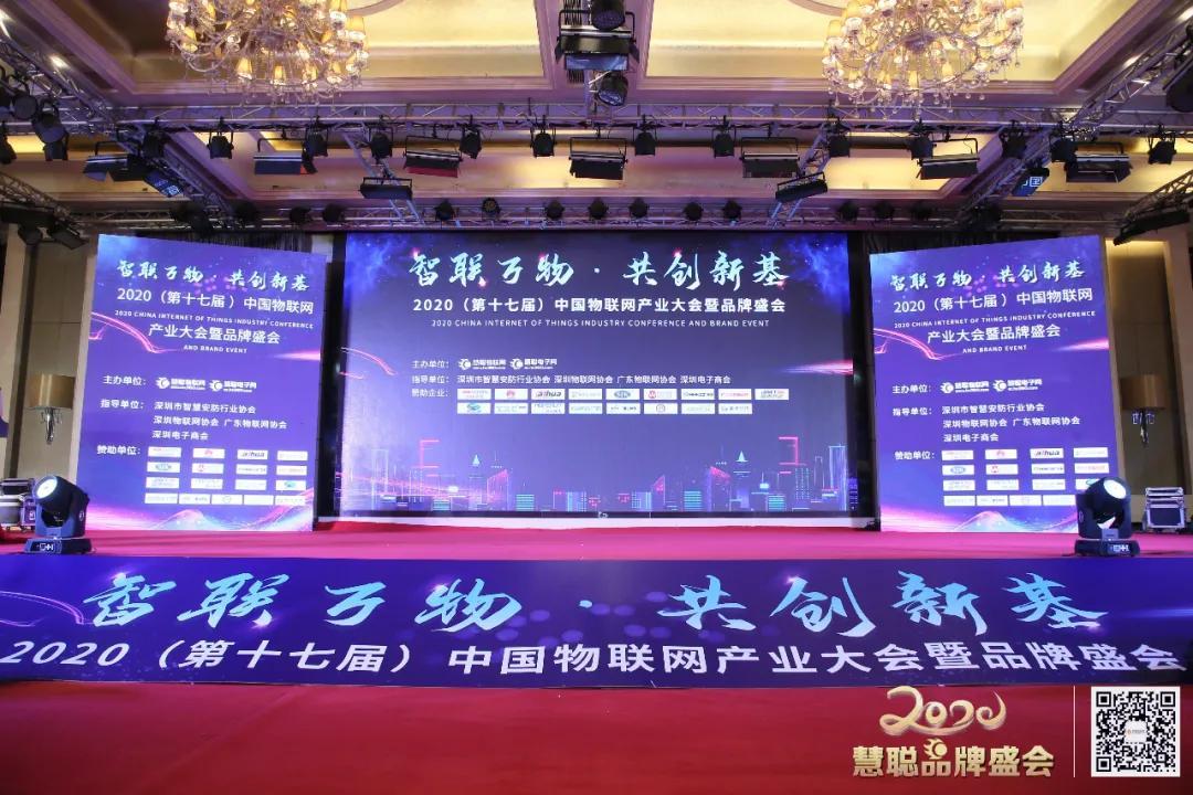 智物联,新基遇丨2020(第十七届)中国物联网产业大会暨品牌盛会盛大举办