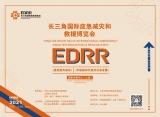 大势所趋,正逢其时——长三角国际应急博览会筹办工作座谈会在沪举行