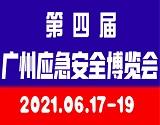 2021第四届中国(广州)国际应急安全博览会