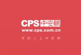CPS中安网APP重磅发布!