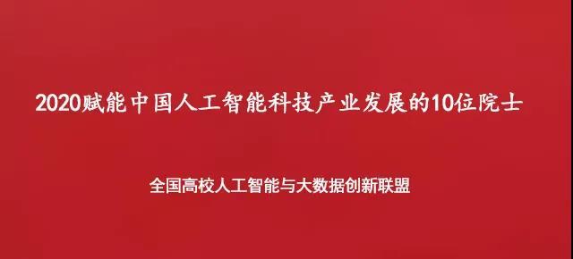 2020赋能中国人工智能科技产业发展的10位院士