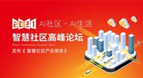 ban随着AI、5G、wu联网、大shu据等技术的发展,智慧cheng市的健康发展成为未来cheng市智能化发展的he心。