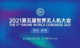 第五届世界无人机大会暨第六届深圳国际无人机展览会