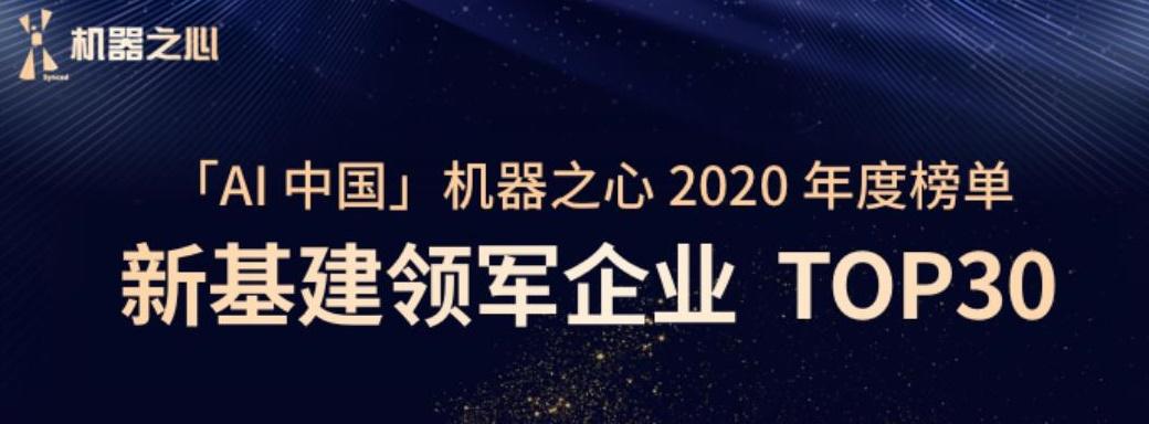 闪马智能荣获机器之心年度奖项:AI 中国·「新基建」领军企业 TOP 30