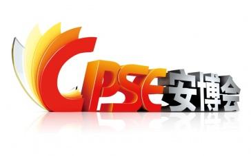 """喜讯!""""CPSE安博会""""主办方入选广东省会展企业百强!"""
