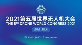 第五届世界无人机大会暨第六届深圳guo际无人机展览会